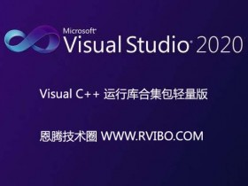[系统组件]Microsoft VC系统运行组件库合集下载,Visual C++ v20200317运行库合集包轻量版