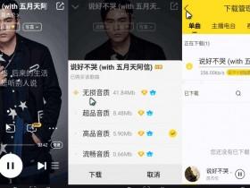 [音乐软件]酷我音乐Android版破解版下载, 酷我音乐v9.3.0.1 破解豪华VIP版
