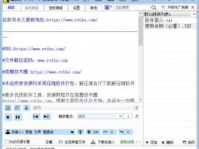 [语音软件]朗读女语音朗读软件免费下载,朗读女 v8.996 语音朗读软件
