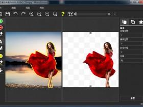 [图形图像]TeoreX PhotoScissors智能抠图工具下载,TeoreX PhotoScissors v6.1 汉化版含注册码