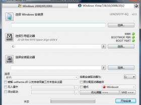 [辅助工具]WinNTSetup系统安装工具下载,WinNTSetup 4.1 Final 简体中文绿色单文件