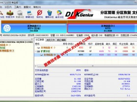 [工具软件]DiskGenius数据恢复硬盘分区软件下载,DiskGenius v4.7.2 永久注册专业版绿色版