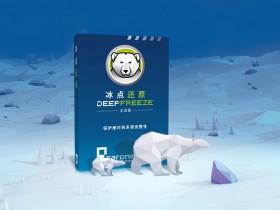 [使用方法]Deep Freeze冰点还原密码忘记了怎么办,冰点还原软件如何重置和破解密码?