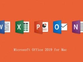 [办公软件]Office 2019苹果电脑办公软件下载,Microsoft Office 2019 for Mac v16.36 多国语言版