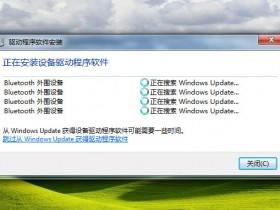 [使用技巧]电脑添加新设备无法正常安装驱动软件,正在搜索Windows Update一直转圈