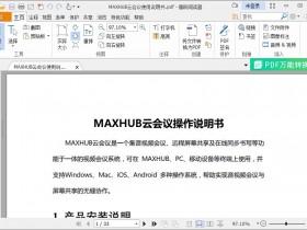 [文档工具]Foxit Reader PDF福昕阅读器下载,Foxit Reader v9.7.2 官方中文正式版