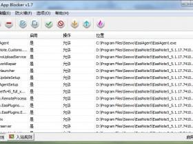 [工具软件]Firewall App Blocker防火墙软件下载,Firewall App Blocker v1.7 中文版