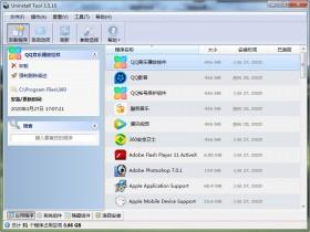 [工具软件]Uninstall Tool卸载工具下载,Uninstall Tool v3.5.10.5670 绿色便携版