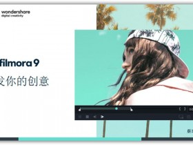 [视频处理]万兴神剪手Filmora视频剪辑软件下载, 万兴神剪手Filmora9.4.5.10 中文绿色特别版