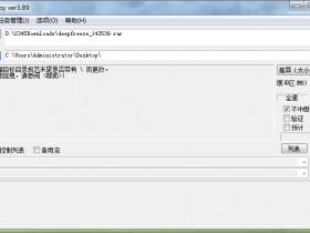 [拷贝工具]FastCopy文件快速拷贝工具下载,FastCopy v3.89 汉化版