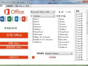 [办公软件]微软Office办公软件下载,Office 2013-2019 C2R Install 7.0.5 汉化版带激活工具