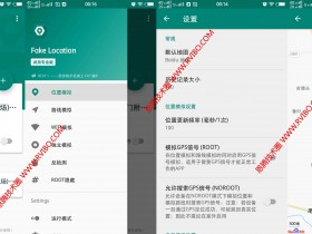 [辅助软件]Fake location安卓手机虚拟定位软件下载,Fake location位置模拟器 v1.2.0.6专业版