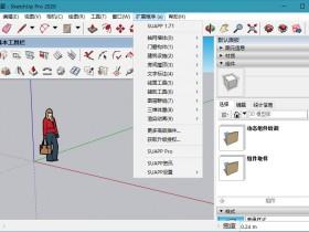 [绘图软件]SketchUp Pro草图大师下载,SketchUp Pro 2020 v20.1.229 中文绿色特别免费版