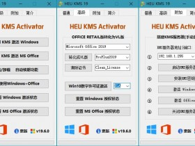 [激活工具]HEU KMS Activator离线KMS激活工具下载,HEU KMS Activator v19.6.1KMS激活神器