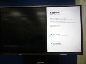 [系统教程]MAXHUB三代机安装升级时关闭系统自动校验,手动安装副版本提高效率方法