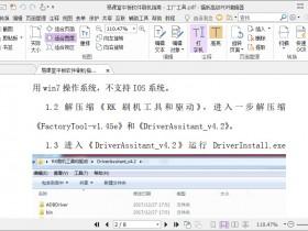[文档编辑]福昕PDF文编编辑处理软件下载,福昕高级PDF编辑器企业版v10.0.0 绿色精简版