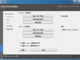 [激活工具]微软Office办公软件激活工具,Windows操作系统激活工具下载,AAct v4.2.1 | AAct Network v1.1.8 汉化版