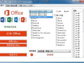 [办公软件]微软Office 2013-2019办公软件下载,Office 2013-2019 C2R Install 7.1.0 汉化版自带激活工具