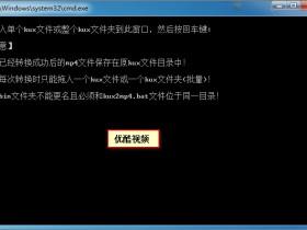 [视频转换]爱奇艺视频QSV|优酷视频KUX|腾讯视频QLV格式转换MP4工具下载,全能视频格式转换工具下载