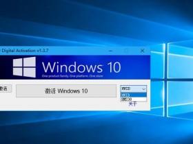 [激活工具]WIN10系统一键激活工具下载,Windows 10永久激活工具WIN10 Digital Activationv1.4.1 中文汉化版