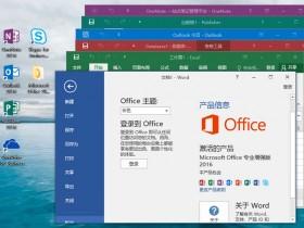 [软件下载]Office 2016专业增强版下载,Microsoft Office 专业增强版 2016 简体中文版下载,微软Office 2016 批量授权版21年03月更新版