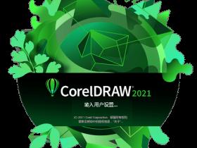 [图形图像]CorelDRAW 2021破解版免费下载,CorelDRAW 2021 v23.0.0.363 中文永久授权版附激活补丁注册码