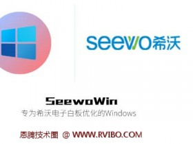 [系统软件]希沃一体机win10系统下载,希沃操作系统,希沃一体机操作系统下载,希沃一体机内置电脑系统