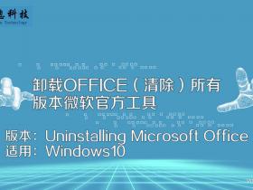 office卸载工具,office彻底卸载(清除)所有版本微软官方工具,office彻底卸载清理工具下载
