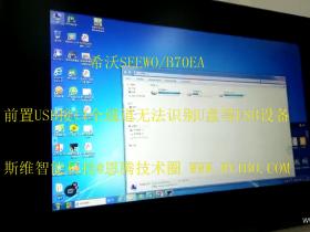 [希沃SEEWO智慧黑板]希沃B70EA智慧黑板前置USB接口,PC系统下无法识别USB2.0设备解决办法
