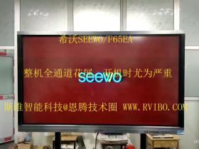 [希沃SEEWO一体机]F65EA开机花屏满屏红色条纹,进入系统后局部花屏,希沃整机全通道花屏维修方法