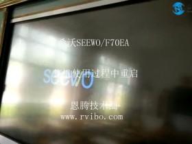 [希沃SEEWO一体机]希沃F70EA使用过程中机器反复重启,PC模块正常运行