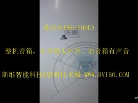 [希沃SEEWO一体机]F86EA整机全通道内置喇叭音箱不响,左音箱无声音,右音箱声音正常解决办法