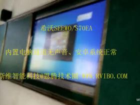[希沃SEEWO一体机]希沃S70EA内置电脑系统没声音,安卓系统下声音正常解决办法