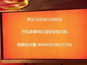 [希沃SEEWO一体机]希沃S86EB开机指示灯蓝灯常亮,屏幕红蓝绿三色不停变换闪烁解决办法