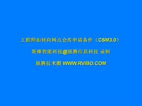 售后服务交付系统(CSM3.0)使用之网点工程师向网点仓库申请备件操作视频