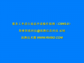 售后服务交付系统(CSM3.0)使用之网点服务工单进行商返申请操作视频