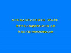 售后服务交付系统(CSM3.0)使用之网点备件申领操作视频