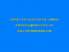 售后服务交付系统(CSM3.0)使用之网点工程师更换备件操作视频