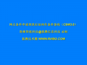售后服务交付系统(CSM3.0)使用之网点备件签收操作视频