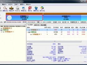 [工具软件]DiskGenius数据恢复硬盘分区软件,DiskGenius破解专业版,Eassos PartitionGuru破解专业版下载