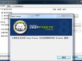 [软件教程]Deep Freeze冰点还原冻结启动不了,提示计算机正在完成Deep Freeze冰点检测到的待定Windows更新