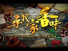 [BT下载][寻找家香味2][HD-MKV/438MB][1080P][粤语中字][香港美食纪录片]-迷途影视网