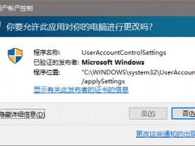 [系统教程]Win10专业版UAC窗口提示框点不了是怎么解决?
