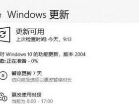[系统教程]升级Win10 2004失败出现0xc1900401错误代码怎么解决?