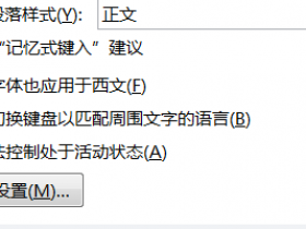 [系统教程]Win10专业版系统下Word打不出汉字怎么办?
