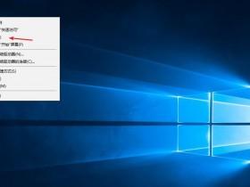 [系统教程]Win10专业版桌面一直刷新闪屏怎么办?