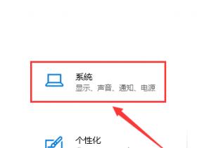 [系统教程]Win10专业版怎么连接设置投影仪?