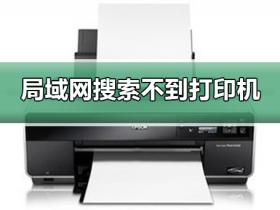 [系统教程]Win10局域网搜索不到打印机怎么办?