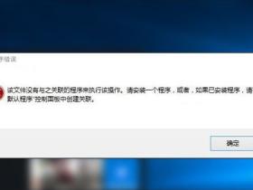 [系统教程]Win10专业版提示该文件没有与之关联的程序来执行该操作要怎么办?