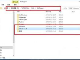 [系统教程]Win10锁屏壁纸存在哪里?快速找到Win10锁屏壁纸文件!